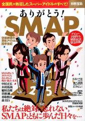 SMAPメンバー5人がスマスマ最終回にゲリラ生出演を企てたものの、メリー&ジュリー母娘に潰されていたとの噂が急速拡散中!!