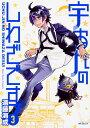 宇宙人のしわざです! 3 (MFコミックス フラッパーシリーズ) [ 遠藤 海成 ] - 楽天ブックス