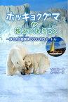 ホッキョクグマが教えてくれたこと ぼくの北極探検3000キロメートル (ポプラ社ノンフィクション) [ 寺沢孝毅 ]
