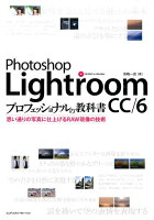 Photoshop Lightroom CC/6プロフェッショナルの教科書
