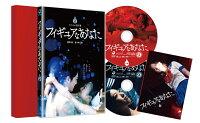 フィギュアなあなた 豪華版 DVD BOX (特典DVD1枚付き2枚組)