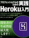 プロフェッショナルのための実践Heroku入門 プラットフォーム・クラウドを活用したアプリケーショ [ 相澤歩 ]