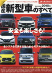 国産新型車のすべて(2018年) 安全も楽しさも!各クラスを代表する魅力的なモデルが続々!! (モーターファン別冊 統括シリーズ vol.103)