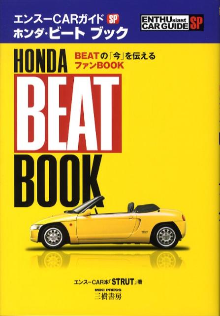 工学, 機械工学  Beatbook carSP Strut