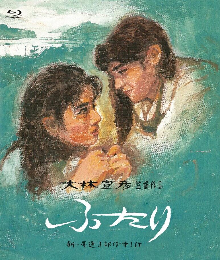 ふたり【Blu-ray】