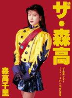 「ザ・森高」ツアー 1991.8.22 at 渋谷公会堂【Blu-ray+2UHQCD】