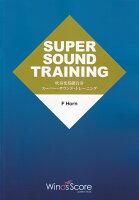 スーパー・サウンドトレーニング F HORN