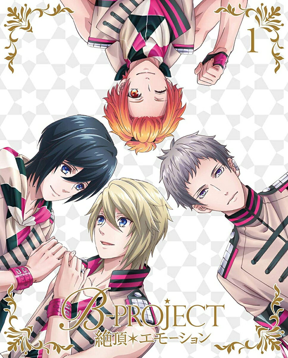 B-PROJECT〜絶頂*エモーション〜 1(完全生産限定版)