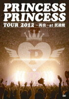 PRINCESS PRINCESS TOUR 2012〜再会〜at 武道館