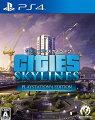 シティーズ:スカイライン PlayStation 4 Editionの画像