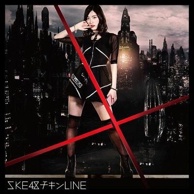 チキンLINE (初回限定盤A CD+DVD) [ SKE48 ]