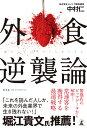 外食逆襲論 [ 中村仁(実業家) ]