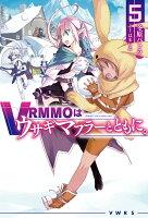 VRMMOはウサギマフラーとともに。 5