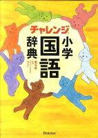 チャレンジ小学国語辞典第5版