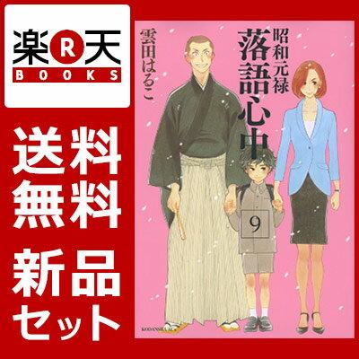 昭和元禄落語心中 1-9巻セット [ 雲田はるこ ]