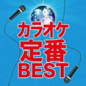 カラオケ定番BEST [ (V.A.) ]