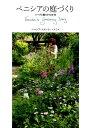 【楽天ブックスならいつでも送料無料】ベニシアの庭づくり [ ベニシア・スタンリー・スミス ]