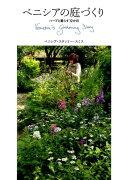 ベニシアの庭づくり