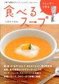 ブレンダーで作る食べるスープ