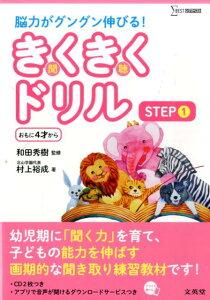きくきくドリル STEP1