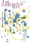 季刊人間と教育(95号) 特集:子どもの貧困ー子ども・若者支援とその課題 [ 民主教育研究所 ]