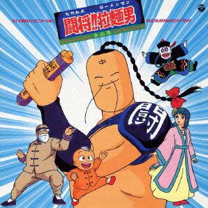 ANIMEX1200 86::闘将!!拉麺男 テレビ・オリジナル・サウンドトラック画像