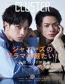 CLUSTER Vol.12 中島健人×平野紫耀