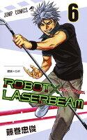 ROBOT×LASERBEAM 6巻