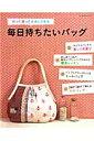 【送料無料】毎日持ちたいバッグ