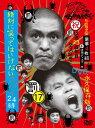 【送料無料】★BOXポイントUP★ダウンタウンのガキの使いやあらへんで!!(祝)放送23周年突入記...