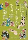 世にもふしぎな化け猫騒動 (角川ソフィア文庫) [ 今井 秀和 ]