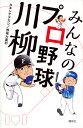 みんなのプロ野球川柳 [ カネシゲ タカシ ]の商品画像