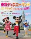 【楽天ブックスならいつでも送料無料】東京ディズニーランド パーフェクトガイドブック 2015 ...
