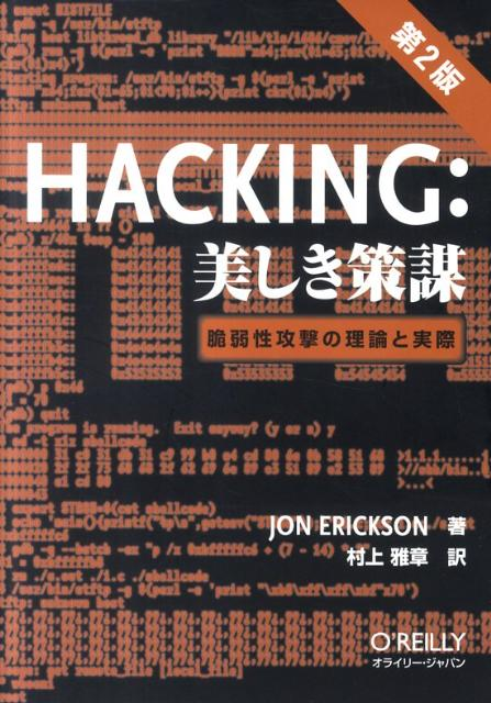HACKING:美しき策謀第2版画像