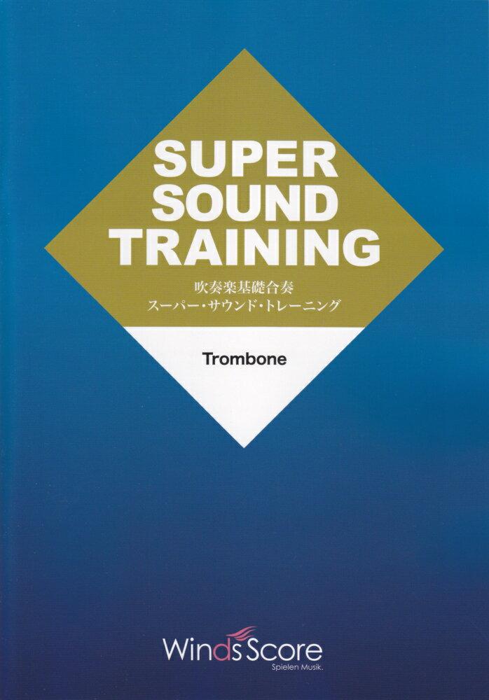スーパー・サウンドトレーニング Trombone画像