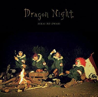 【楽天ブックスならいつでも送料無料】【ポイント5倍】Dragon Night [ SEKAI NO OWARI ]