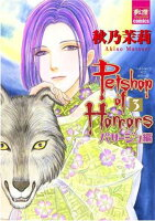 Petshop of Horrorsパサージュ編(3)
