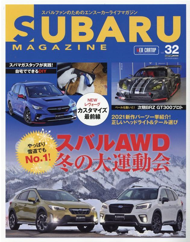 工学, 機械工学 SUBARU MAGAZINEvol32 AWD CARTOP MOOK