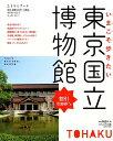 いまこそ歩きたい東京国立博物館 (saita mook) - 楽天ブックス