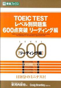 【送料無料】TOEIC TESTレベル別問題集600点突破リ-ディング編