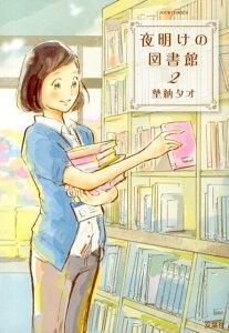 【送料無料】夜明けの図書館(2) [ 埜納タオ ]