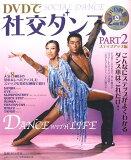 宴會廳DVD(第2部分(上步版)[DVDで社交ダンス(part 2(ステップアップ編) [ 村上哲也 ]]