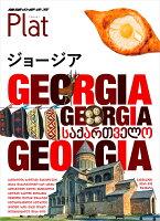 9784478825150 - 【ジョージア】安くておいしい食べ物の紹介。ジョージア名物料理たち!