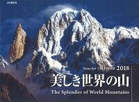 カレンダー2018 美しき世界の山