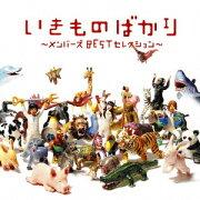 いきものばかり〜メンバーズBESTセレクション〜(2CD)