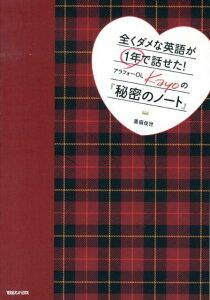【送料無料】全くダメな英語が1年で話せた! アラフォーOL Kayoの『秘密のノート』 [ 重盛佳世 ]