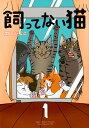 飼ってない猫(1) (KCデラックス) [ 関口 かんこ ]