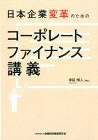 日本企業変革のためのコーポレートファイナンス講義