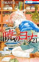 暁のヨナ オリジナルアニメDVD付限定版 21