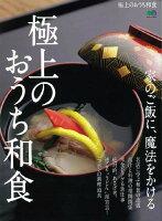 極上のおうち和食
